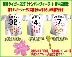阪神タイガース2015