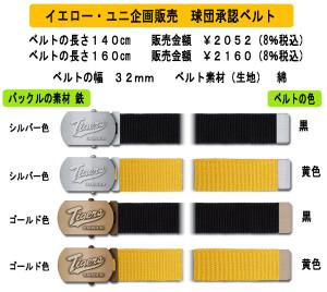 阪神タイガース承認ベルト