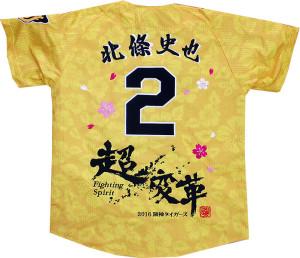 阪神タイガース刺繍 北条史也