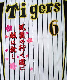 yellowuniのブログ-この目に金本シルエット総刺繍