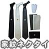 家紋刺繍ネクタイ